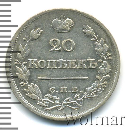 20 копеек 1822 г. СПБ ПД. Александр I. Тиражная монета