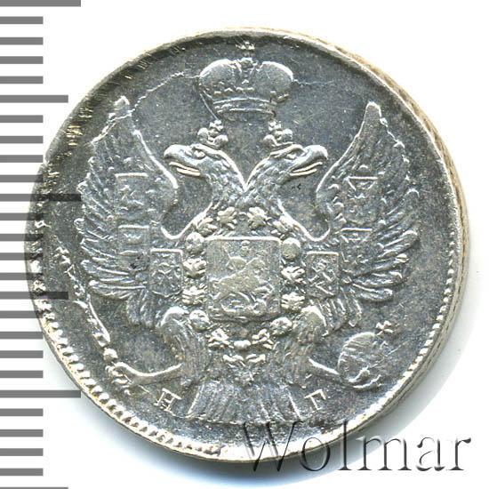 20 копеек 1838 г. СПБ НГ. Николай I