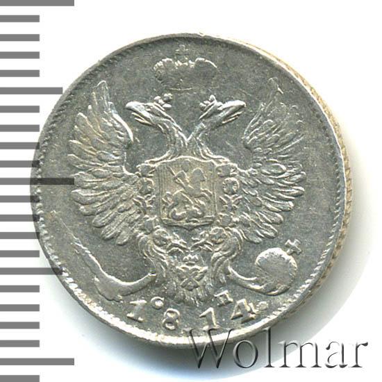 10 копеек 1814 г. СПБ СП. Александр I. Инициалы минцмейстера СП