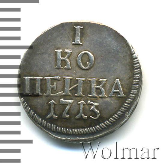 1 копейка 1713 г. МД. Петр I. Кадашевский монетный двор. Новодел