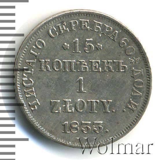 15 копеек - 1 злотый 1833 г. НГ. Русско-Польские (Николай I).