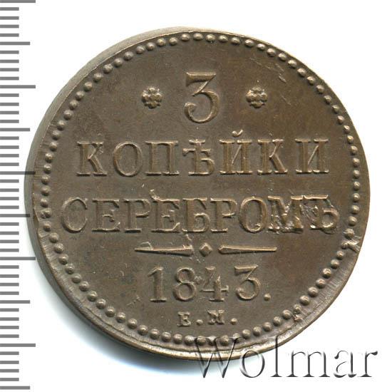 3 копейки 1843 серебром рубль 1762 новодел