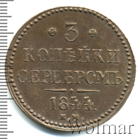 3 копейки 1844 г. ЕМ. Николай I. Екатеринбургский монетный двор