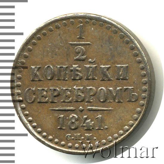 1/2 копейки 1841 г. СПМ. Николай I. Ижорский монетный двор