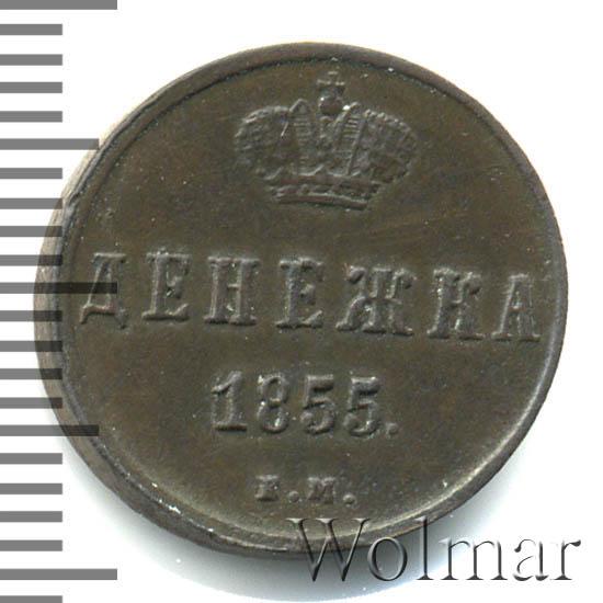 Денежка 1855 г. ЕМ. Николай I. Екатеринбургский монетный двор