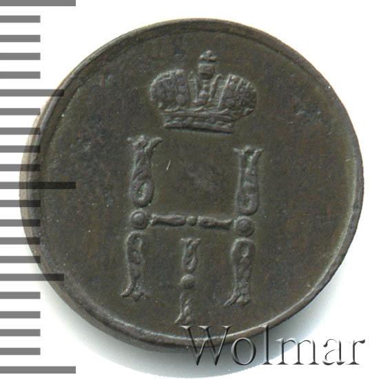 Денежка 1855 г. ЕМ. Николай I Екатеринбургский монетный двор