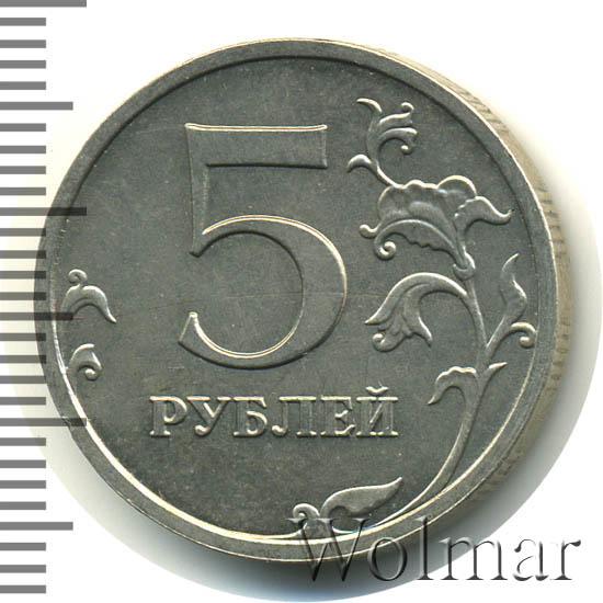 5 рублей 2014 г. ММД. Немагнитные