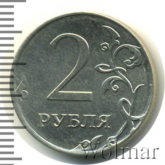 2 рубля 2014 г. ММД. Немагнитные