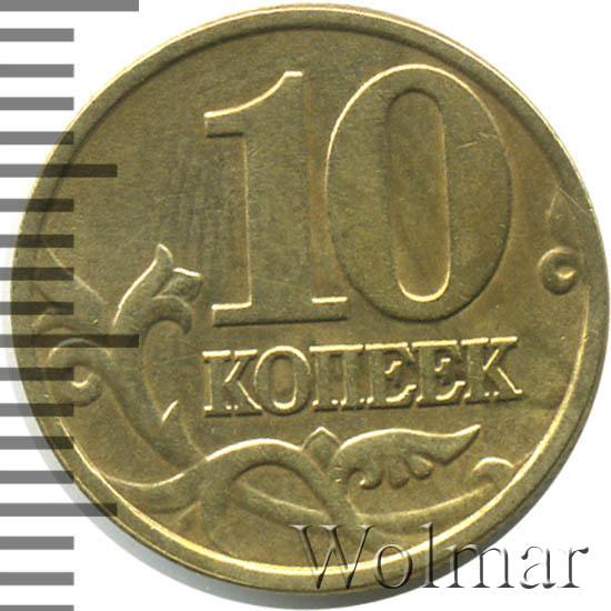 10 копеек 2001 г. ММД