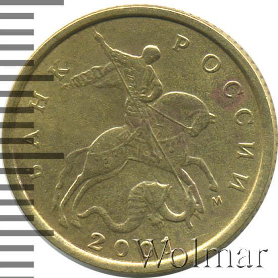 10 копеек 2001 г. ММД.