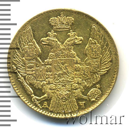 5 рублей 1842 г. СПБ АЧ. Николай I Санкт-Петербургский монетный двор