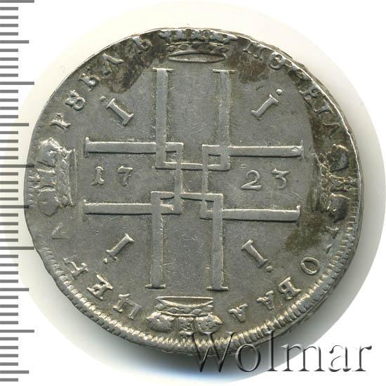 1 рубль 1723 г. Петр I. Портрет в античных доспехах. Тиражная монета