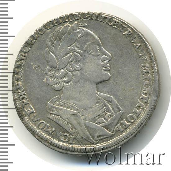 1 рубль 1723 г. Петр I Портрет в античных доспехах. Тиражная монета