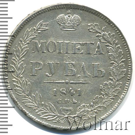 1,5 рубля - 10 злотых 1841 г. НГ. Русско-Польские (Николай I). Санкт-Петербургский монетный двор