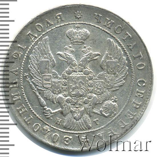 1,5 рубля - 10 злотых 1841 г. НГ. Русско-Польские (Николай I) Санкт-Петербургский монетный двор
