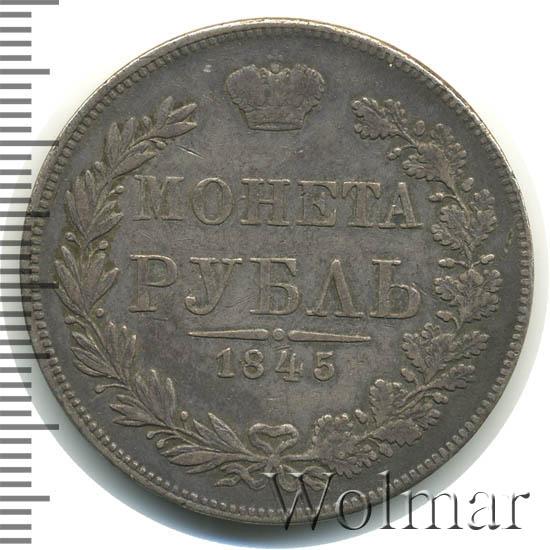 1 рубль 1845 г. MW. Николай I. Варшавский монетный двор