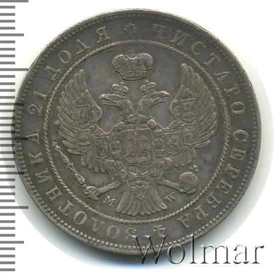 1 рубль 1845 г. MW. Николай I Варшавский монетный двор