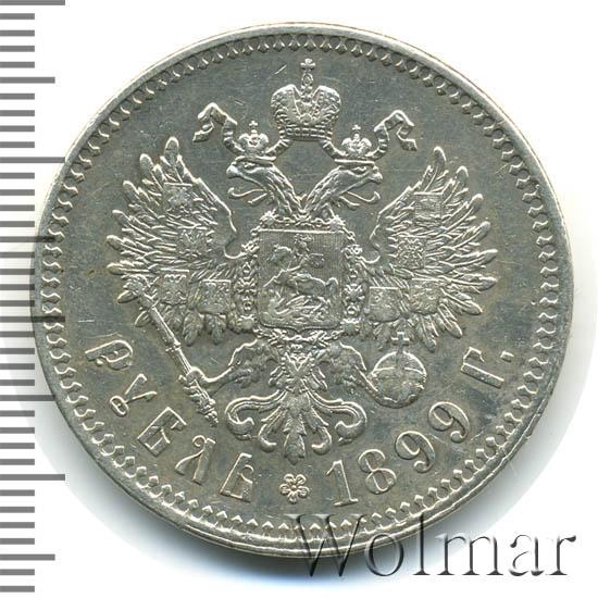 1 рубль 1899 г. Николай II. Гурт гладкий