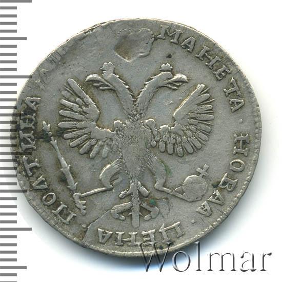 Полтина 1718 г. Петр I. Портрет в латах. Малая голова. Корона шире.