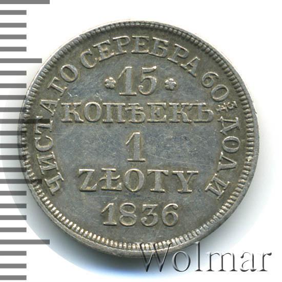 15 копеек - 1 злотый 1836 г. MW. Русско-Польские (Николай I). Cв. Георгий больше. C розетками у номинала. Буквы MW