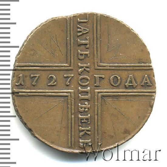 5 копеек 1727 г. КД. Екатерина I. Новодел
