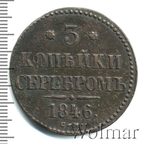 3 копейки 1846 г. СМ. Николай I. Сузунский монетный двор