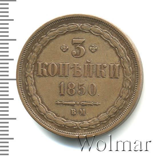 3 копейки 1850 г. ВМ. Николай I. Варшавский монетный двор