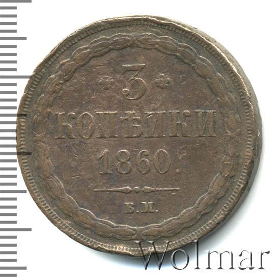 3 копейки 1860 г. ВМ. Александр II. Варшавский монетный двор. Тип орла