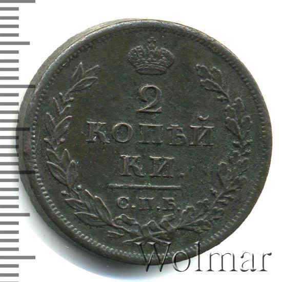 2 копейки 1810 г. СПБ ПС. Александр I Тиражная монета. Буквы СПБ ПС
