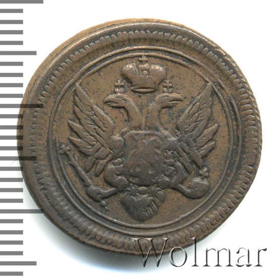 Полубисти 1805 г. Для Грузии (Александр I).