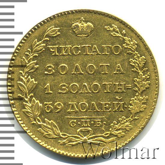 5 рублей 1825 г. СПБ ПД. Александр I. Инициалы минцмейстера ПД