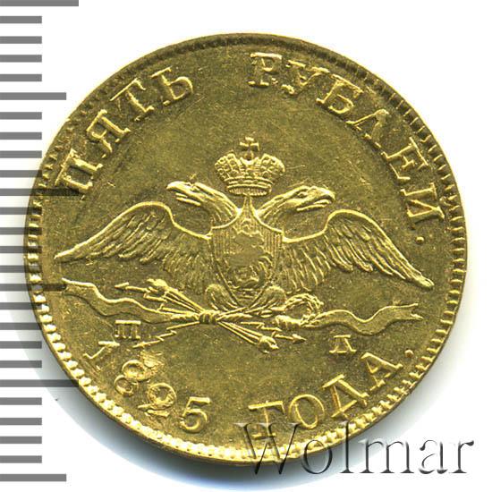 5 рублей 1825 г. СПБ ПД. Александр I Инициалы минцмейстера ПД