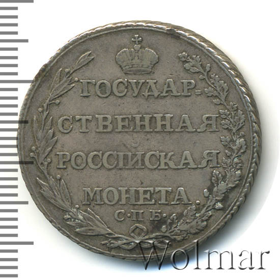 Полтина 1805 г. СПБ ФГ. Александр I Тиражная монета