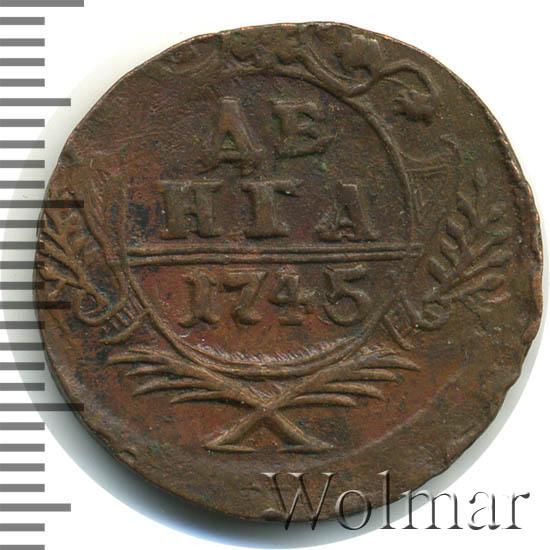 Денга 1745 г. Елизавета I.