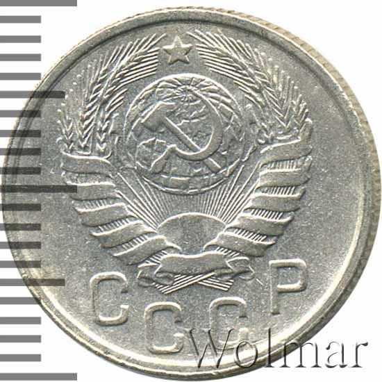 15 копеек 1945 г. Цифра «5» даты маленькая