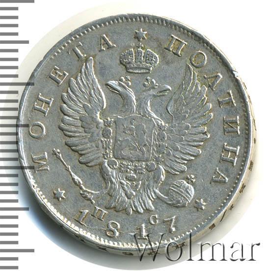 Полтина 1817 г. СПБ ПС. Александр I Тиражная монета