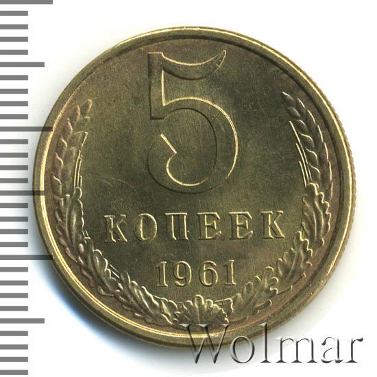 5 копеек 1961 г Звезда крупная