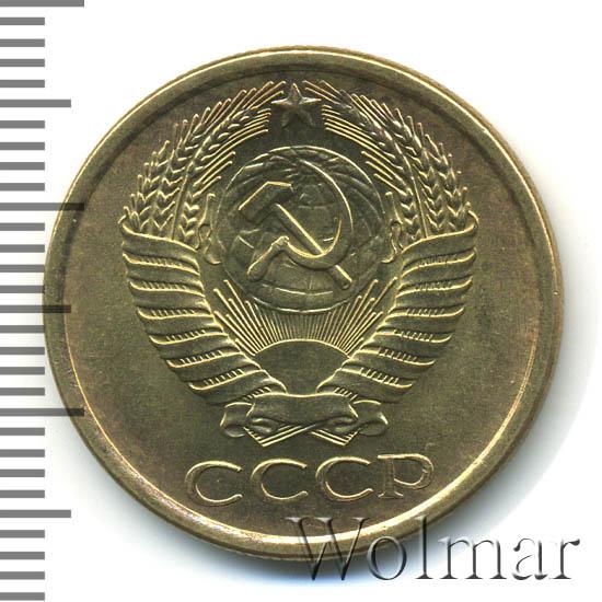 5 копеек 1961 г. Звезда крупная