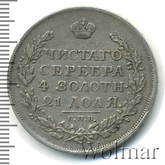 1 рубль 1814 г. СПБ. Александр I. Без инициалов минцмейстера