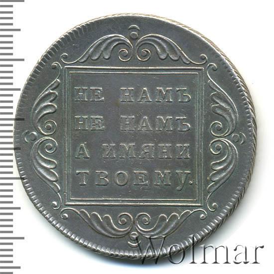 1 рубль 1796 г. БМ. Павел I Тиражная монета