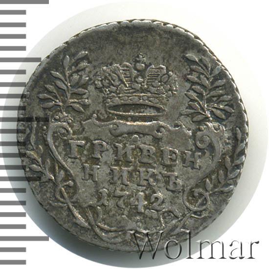 Гривенник 1742 г. Елизавета I.
