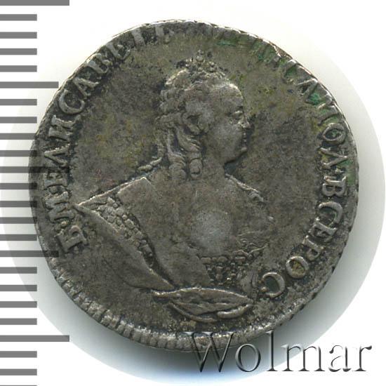 Гривенник 1742 г. Елизавета I