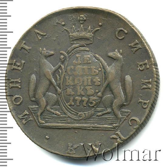 10 копеек 1775 г. КМ. Сибирская монета (Екатерина II). Тиражная монета