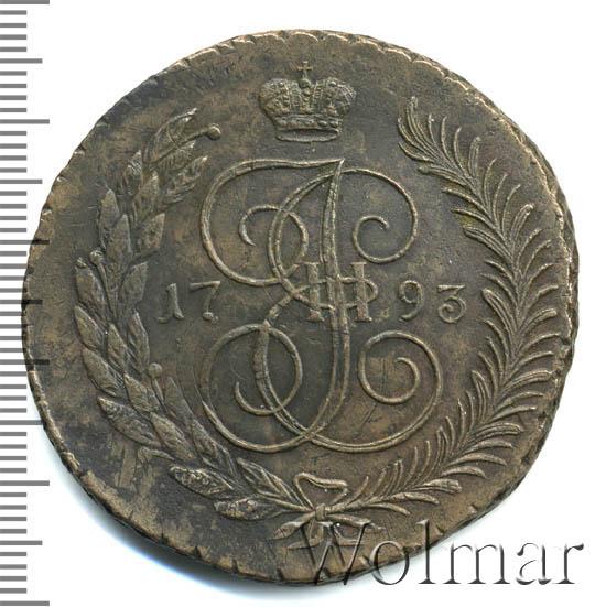 5 копеек 1793 г. ЕМ. Екатерина II. Екатеринбургский монетный двор