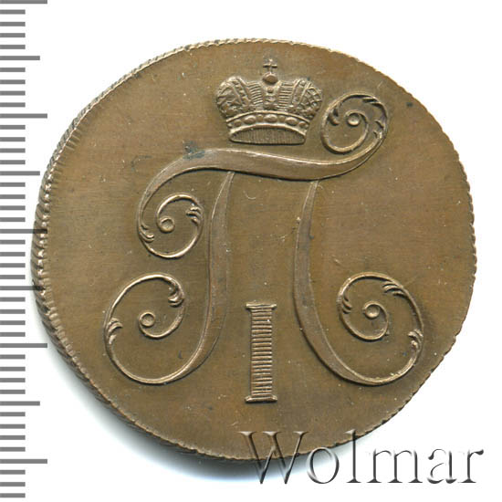 2 копейки 1800 г. КМ. Павел I. Сузунский монетный двор
