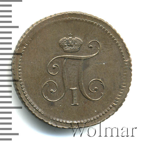 Полушка 1797 г. ЕМ. Павел I. Новодел. Екатеринбургский монетный двор