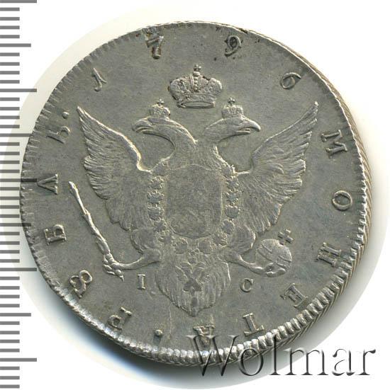 1 рубль 1796 г. СПБ IC. Екатерина II