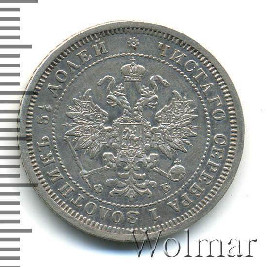 25 копеек 1860 г. СПБ ФБ. Александр II. Св. Георгий в плаще
