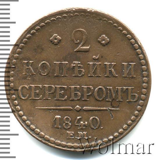 2 копейки 1840 г. ЕМ. Николай I. Вензель не украшенный.