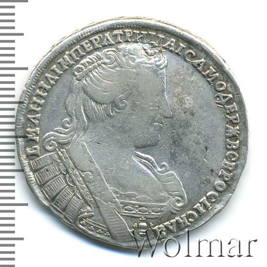 Полтина 1733 г. Анна Иоанновна. Портрет смещен влево. Крест державы узорчатый
